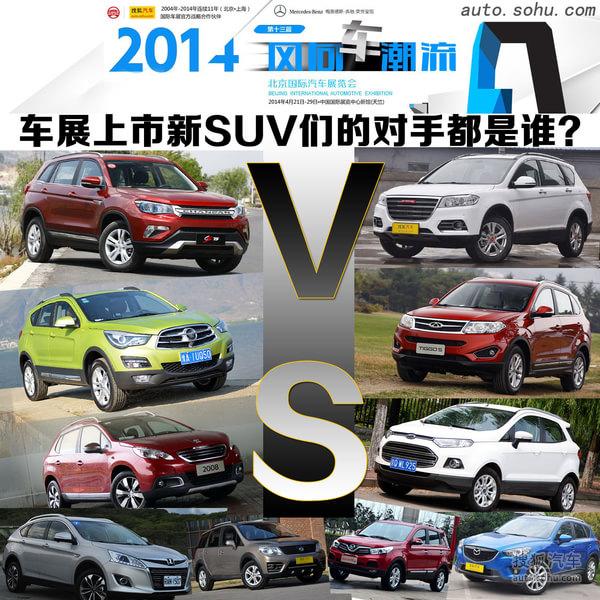 车展上市新SUV车型对比导购
