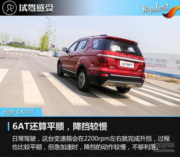 长安欧尚 CX70 实拍 图解 图片