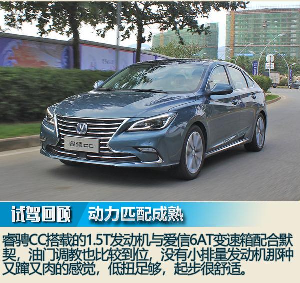 长安睿骋CC正式上市 售价8.99-13.89万元