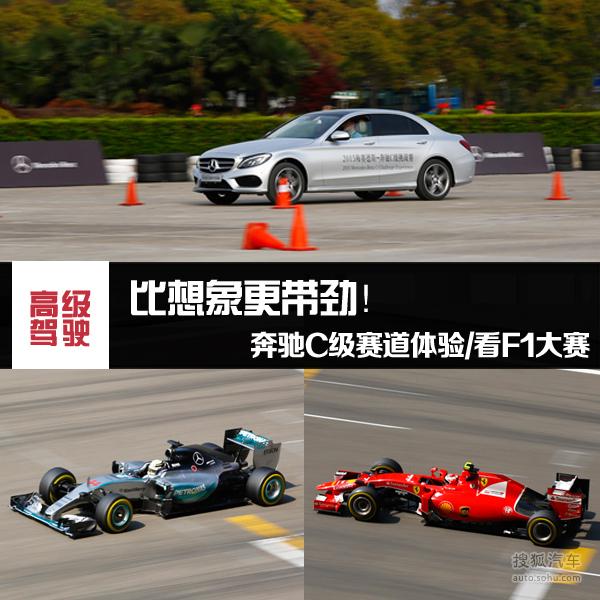奔驰C体验/看F1