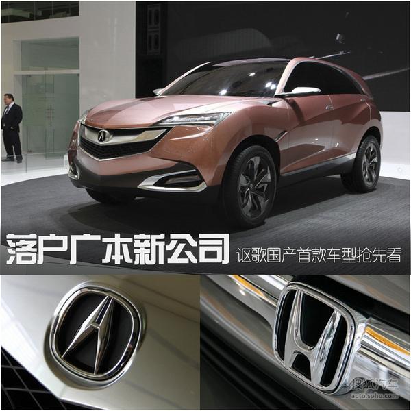 落户广本新公司 讴歌国产首款车型抢先看高清图片