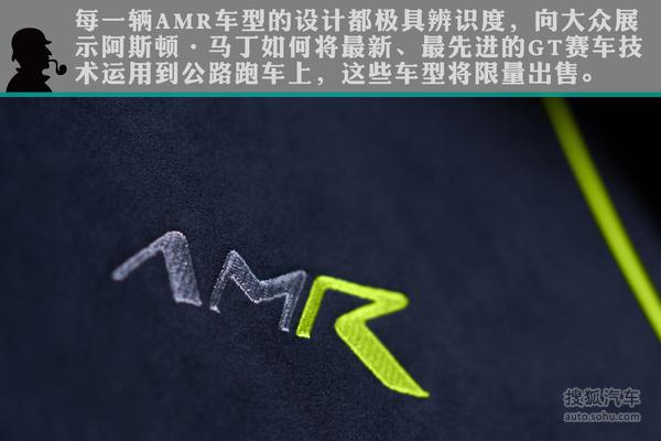 阿斯顿•马丁新品牌AMR是什么