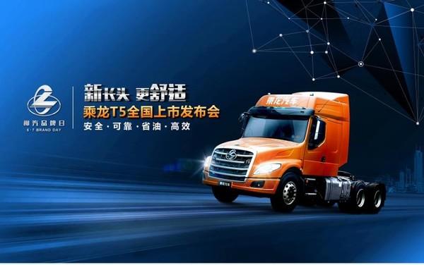 新长头/更舒适  乘龙T5正式全国上市销售