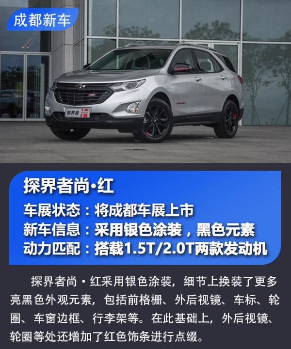 吉利缤瑞/宝马X4 2018成都车展新车前瞻