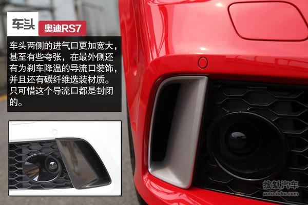 奥迪 RS7 Sportback 实拍 图解 图片