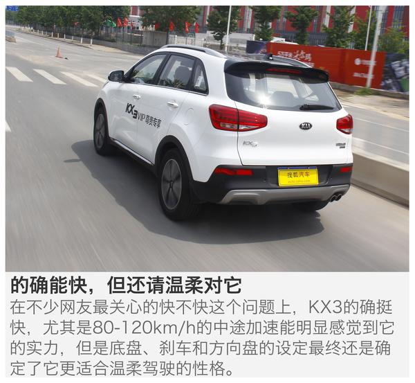 起亚 KX3傲跑 实拍 图解 图片