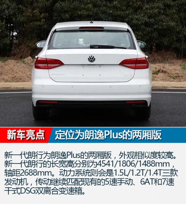 探歌/朗逸Plus领衔 大众新车将迎来集中井喷