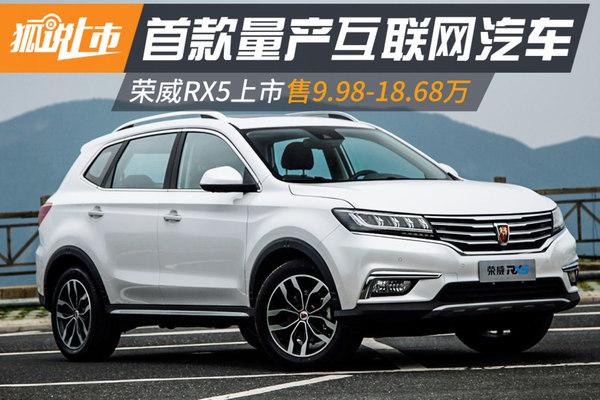 荣威RX5正式上市 官方指导价9.98-18.68万元