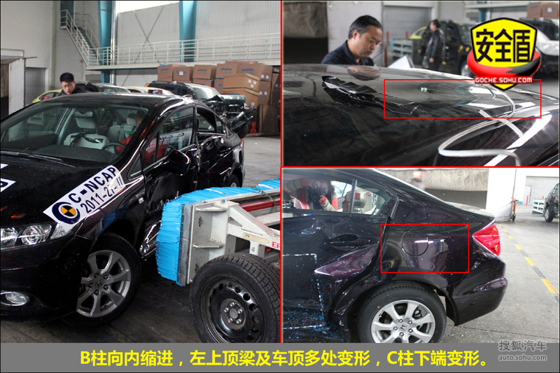 2012款本田思域1.8L舒适自动版碰撞测试图解-本田图片高清图片