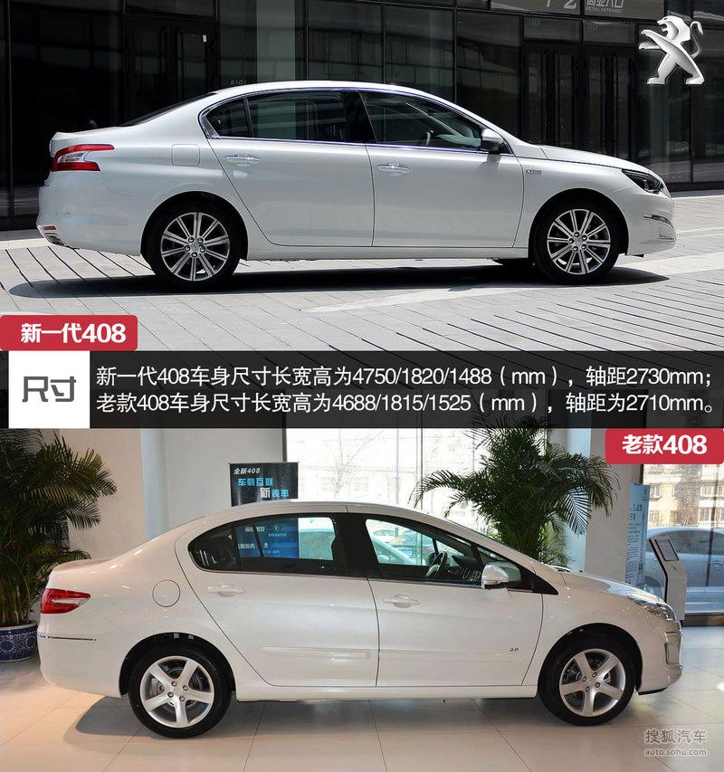 2014 - [Peugeot] 408 II - Page 11 Img3096113_800
