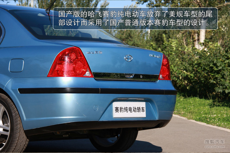 哈飞哈飞汽车赛豹纯电动车2012款哈飞赛豹纯电动车试驾实拍 高清图片