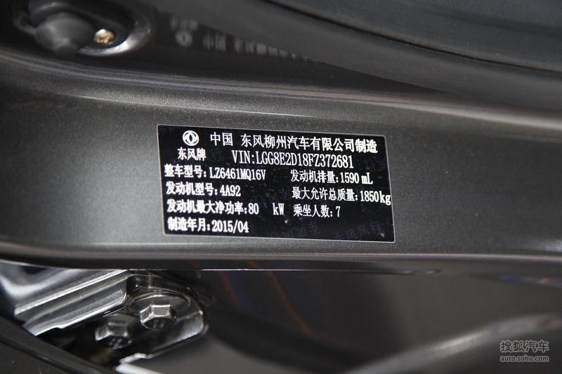 东风风行东风风行s5002015款东风风行s500静态评测高清图片