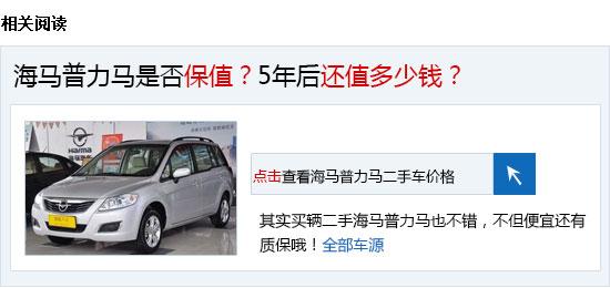 相关阅读:2014款海马m3共8款车型 配置增强   相关阅读:高清图片