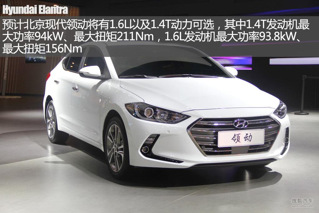 2015广州车展 北京现代全新领动新车解码