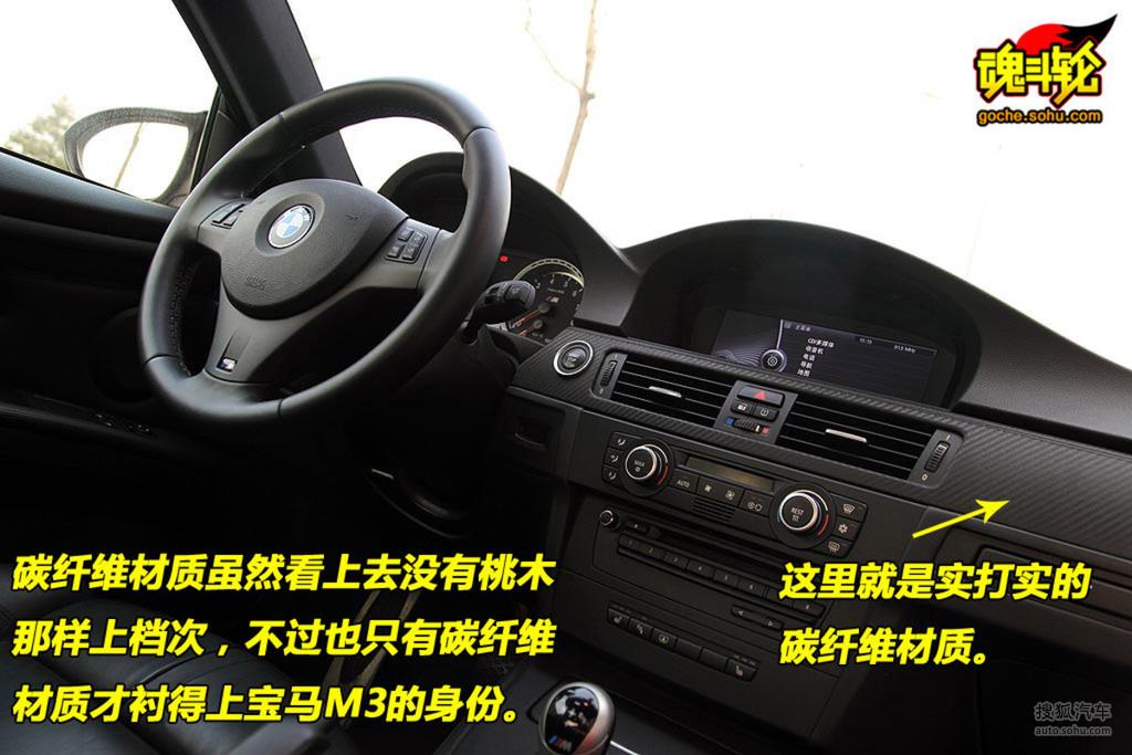 宝马m32008款4.0l 双门版图解m416017图片
