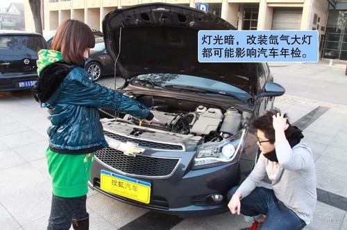 【情景剧】年检验车没通过 七点注意事项