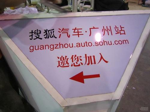 2011广州车展探营实拍