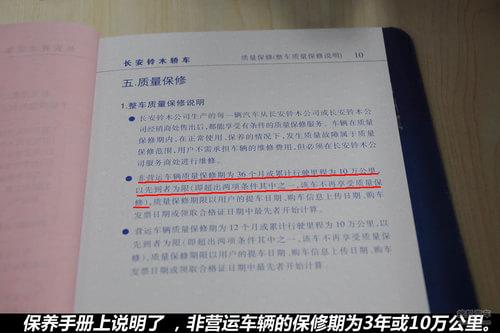 铃木奥拓保养手册