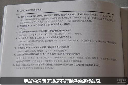 中华 骏捷 高清图片