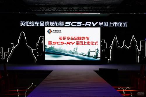 英伦汽车 SC5-RV 实拍 其它 图片