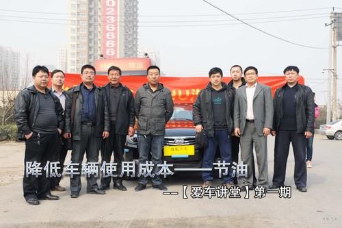 【爱车课堂】 降低车辆使用成本——节油