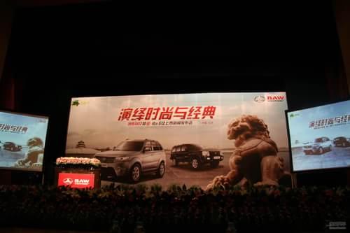 北汽域胜007与S12新车上市发布会实拍