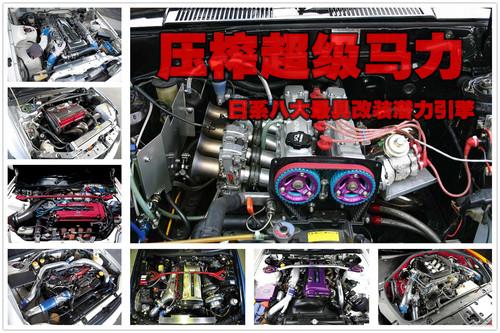 压榨超级马力 日系八大最具改装潜力引擎