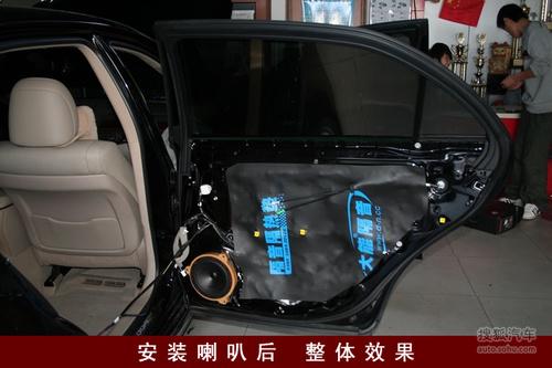 新皇冠音响改装 看顶级音质享受如何打造 搜狐汽车 -新皇冠音响改装 高清图片