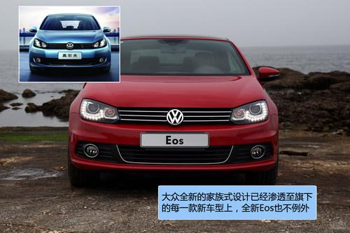 大众 Eos 实拍 图解 图片
