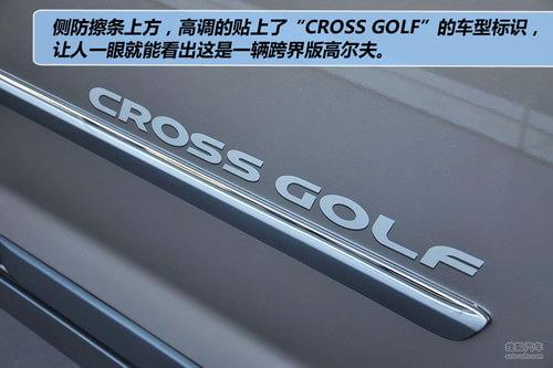 大众 CrossGolf 实拍 图解 图片