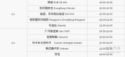 广州车展发布会时间表