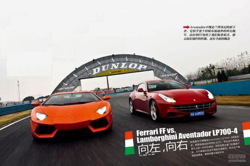 阶级斗争 《动感驾驭》杂志法拉利兰博基尼双车PK