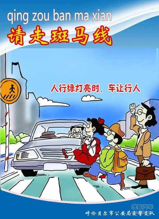 交通安全漫画挂图 2014年全国交通宣传作品评选海报