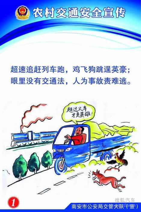 2014年全国交通宣传作品评选海报(167/280)