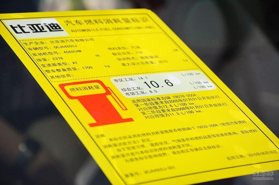 哈弗车友会logo-工信部汽车油耗标识 车款图片 图片id 803849高清图片