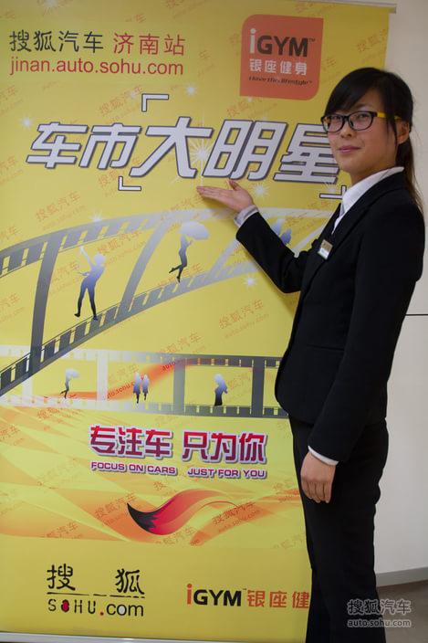 012济南车市大明星 银座汽车斯柯达王媛媛 综合图片