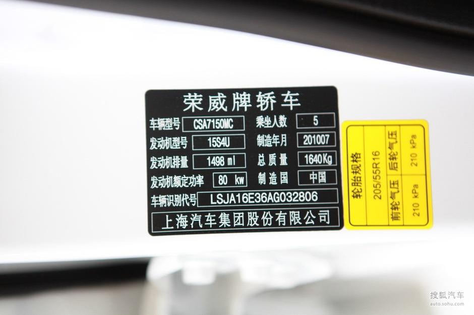 荣威350 1.5L 讯智版图片 动力 汽车铭牌 843893高清图片
