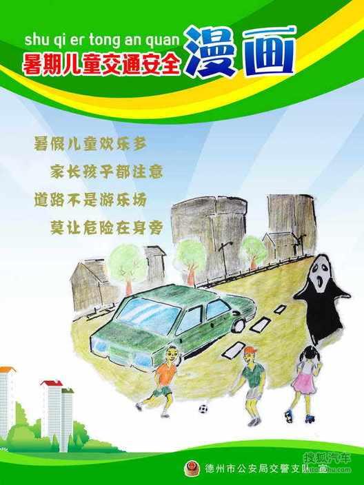 暑期儿童交通安全 2014年全国交通宣传作品评选海报