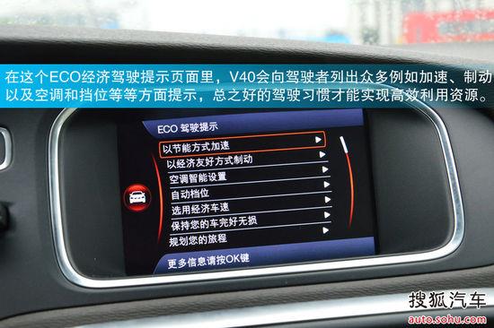 沃尔沃 V40 实拍 图解 图片