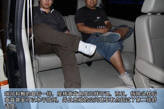 江淮 瑞风II 实拍 图解 图片