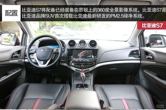 装备在思锐上的360度全景影像系统,比亚迪S7是比亚迪品牌SUV首