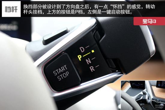 """换挡部分被设计到了方向盘之后,有一点""""怀挡""""的感觉,转动杆头挂档,上方的按钮是P档,左侧是一键启动按钮。i3车钥匙的样式与传统宝马车型的有所不同,更加扁平化,传统的后备箱开启也""""换""""为了前机盖开启按钮。"""