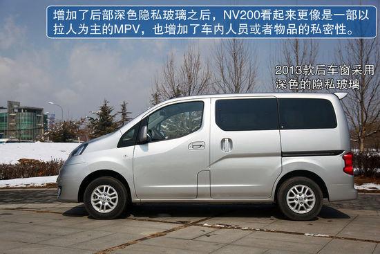 日产 NV200 实拍 图解 图片