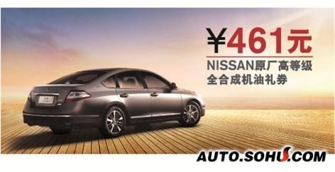 活动期间,试驾其它车型客户可获赠nissan环保袋一个,价值28高清图片