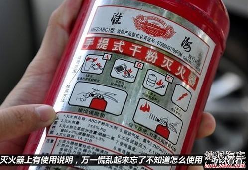 【用车秘籍——灭火器的正确使用方法】北京志盛锐达