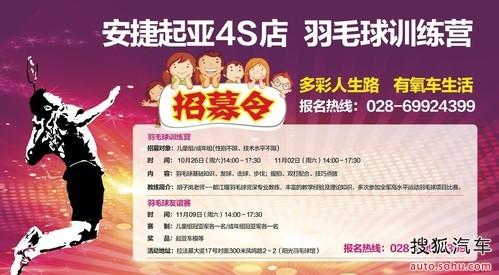都江堰起亚4s店羽毛球训练营火热招募