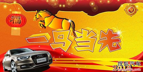 奥迪春节系列海报
