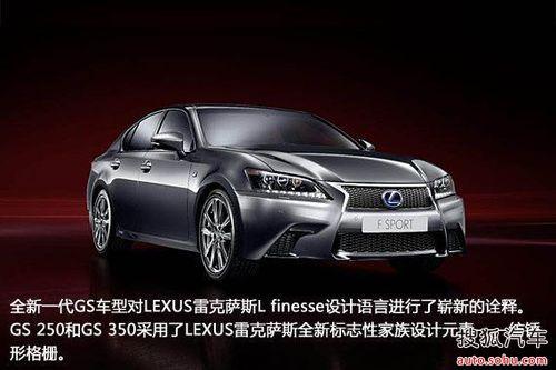 1.全新设计 彰显运动   全新一代gs车型对lexus雷克萨斯l 高清图片