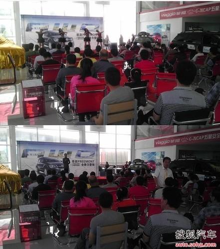 广汽菲亚特菲跃5月11日太原正式上市 高清图片