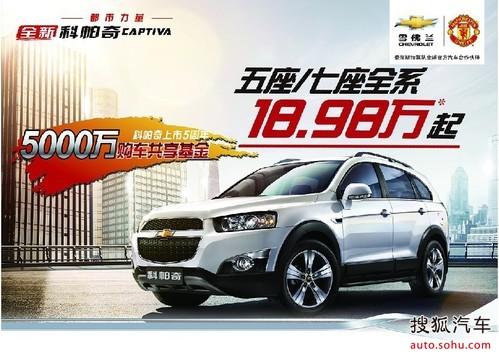 雪佛兰官方网站   北京国生雪佛兰4s店   订购雪佛兰科帕奇,高清图片